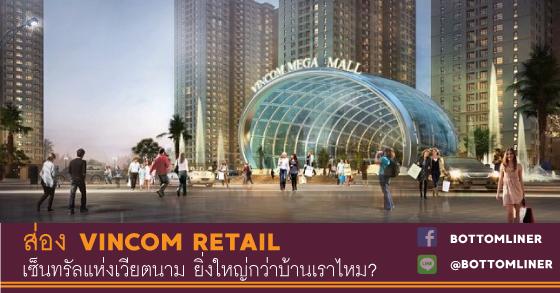 vincom-retail